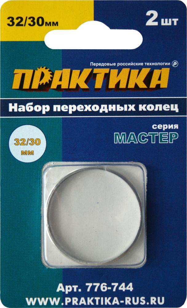 Кольцо ПРАКТИКА 776-744 переходное 32/30мм цена
