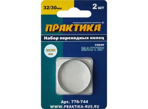 Кольцо ПРАКТИКА Ф32х30мм (776-744)