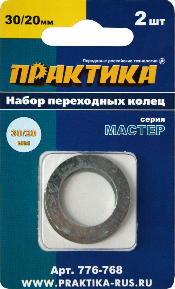 Кольцо ПРАКТИКА 776-768 переходное 30/20мм платье
