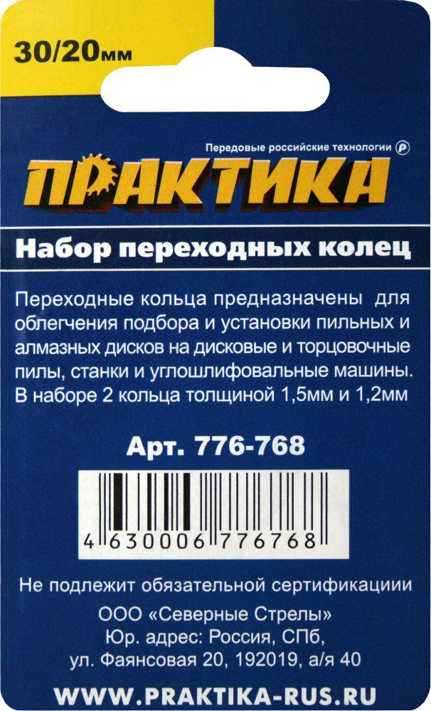 Кольцо ПРАКТИКА 776-768 переходное 30/20мм
