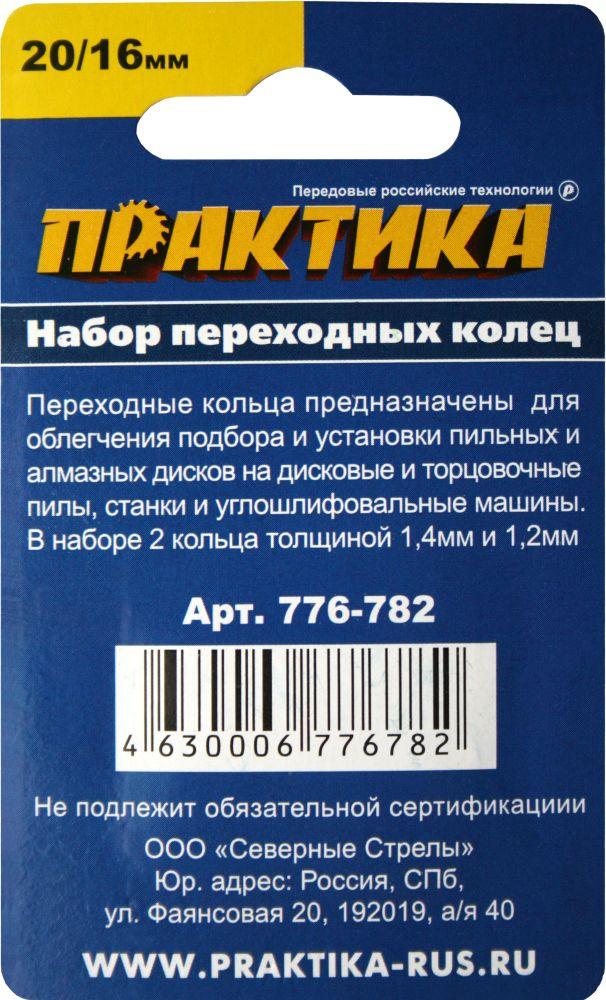 Кольцо ПРАКТИКА 776-782 переходное 20/16мм