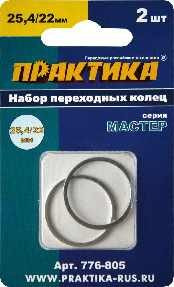 Кольцо ПРАКТИКА 776-805 переходное 25.4/22.2мм цена