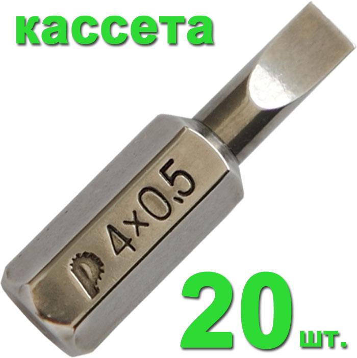 Бита ПРАКТИКА 034-892 sl0.5x4 25мм, Профи, 20шт. конфорка пэ 0 51м00 034 в киеве