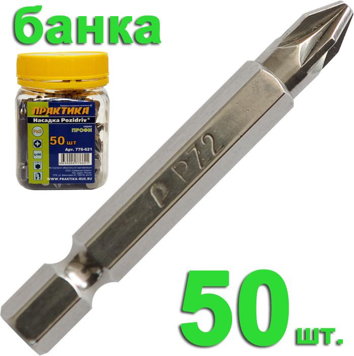 цена на Бита ПРАКТИКА 776-621 pz2 50мм, Профи, 50шт.