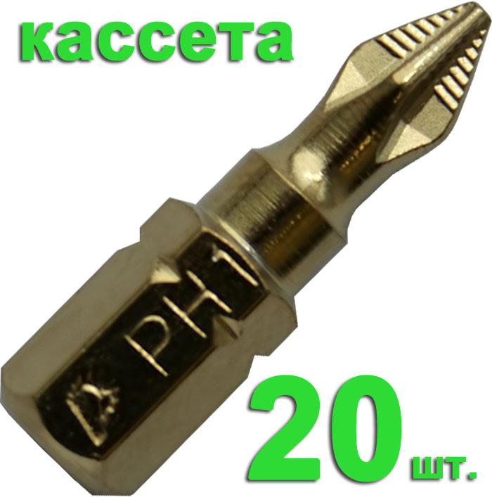 Фото 2/2 036-865 ph1 25мм, tin, Эксперт, 20шт., Бита