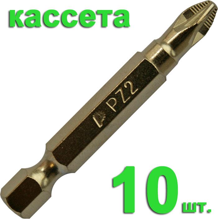 Бита ПРАКТИКА 036-964 pz2 50мм, tin, Эксперт, 10шт.
