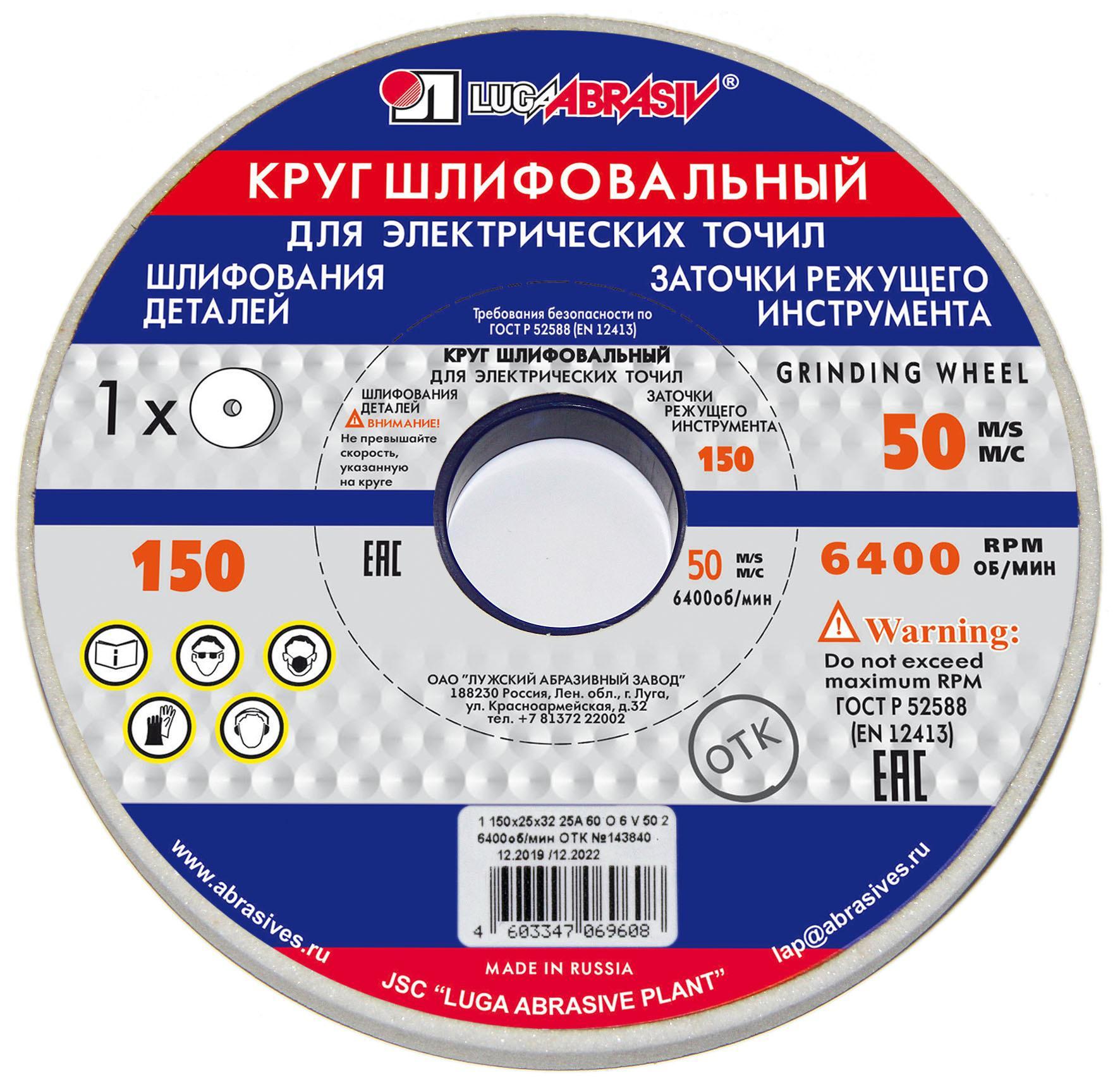 Круг шлифовальный ЛУГА-АБРАЗИВ 1 150 Х 25 Х 32 25А 60 o,p,q (25СТ) 12 150 o
