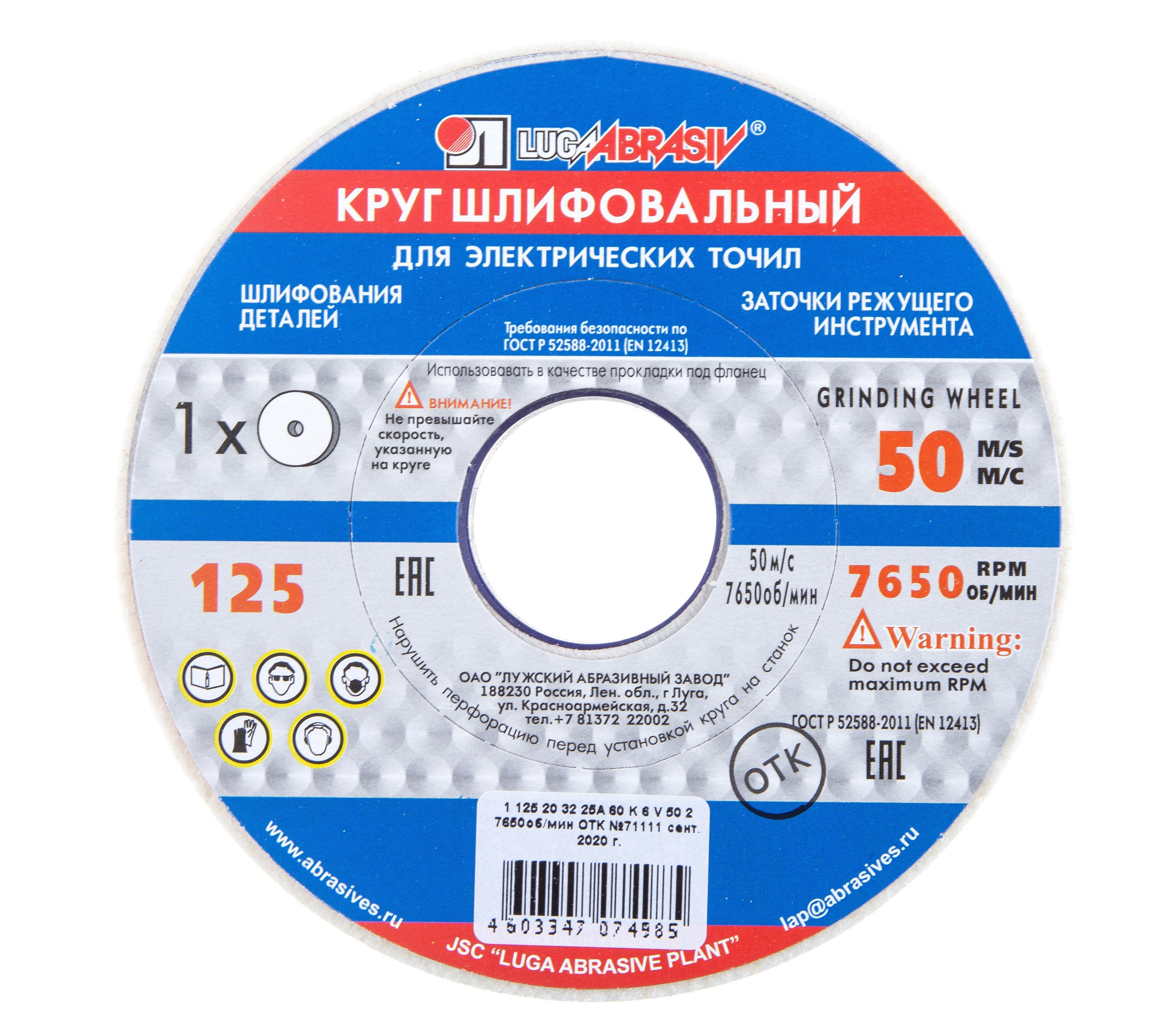 Круг шлифовальный ЛУГА-АБРАЗИВ 1 125 Х 20 Х 32 25А 60 k,l (25СМ) kx matrikx 1 01 425 125 20 carbon block filter 20 x 4 25