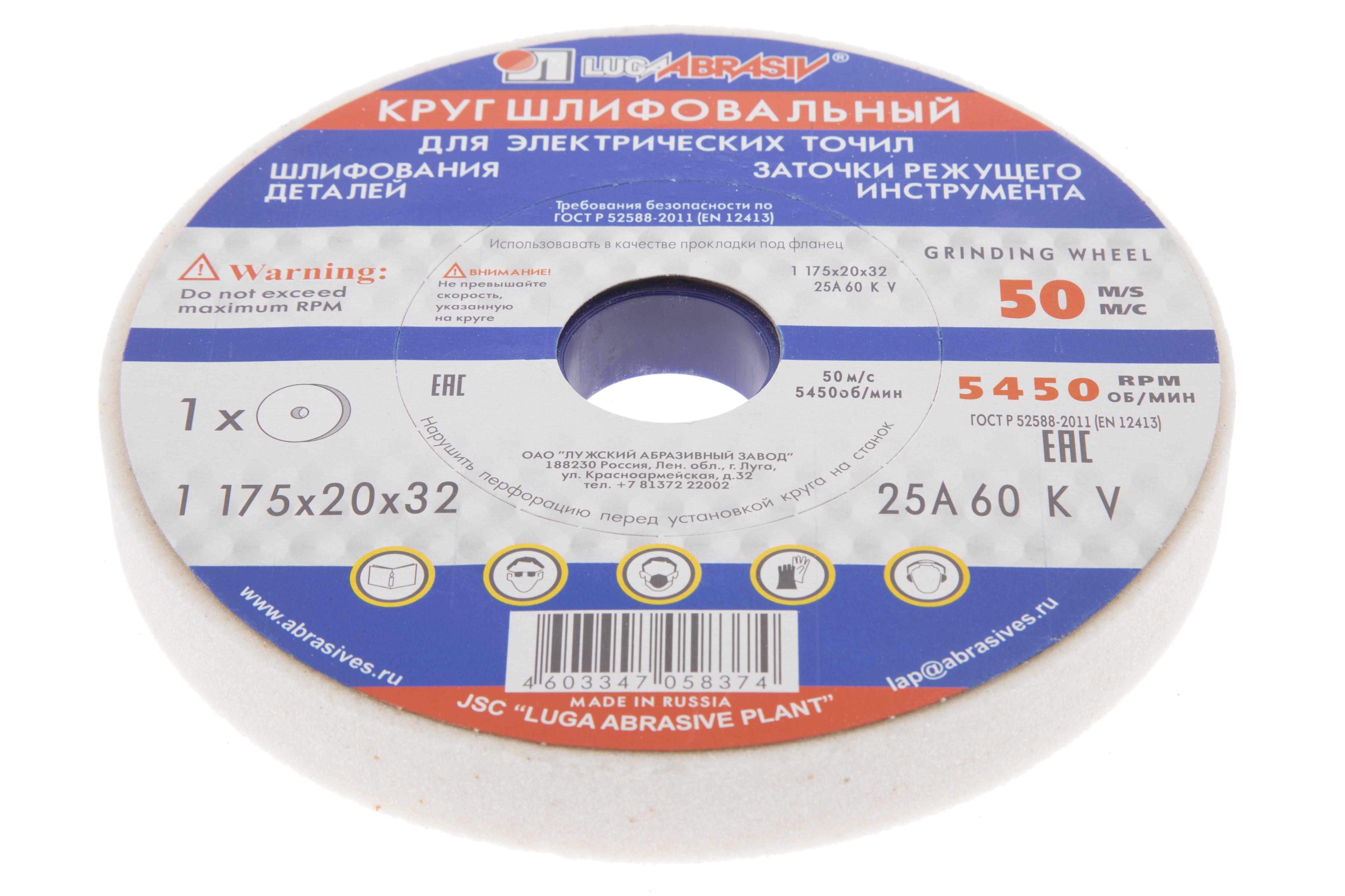 Круг шлифовальный ЛУГА-АБРАЗИВ 1 175 Х 20 Х 32 25А 60 k,l ваза mughal l 20 х 20 х 30 см