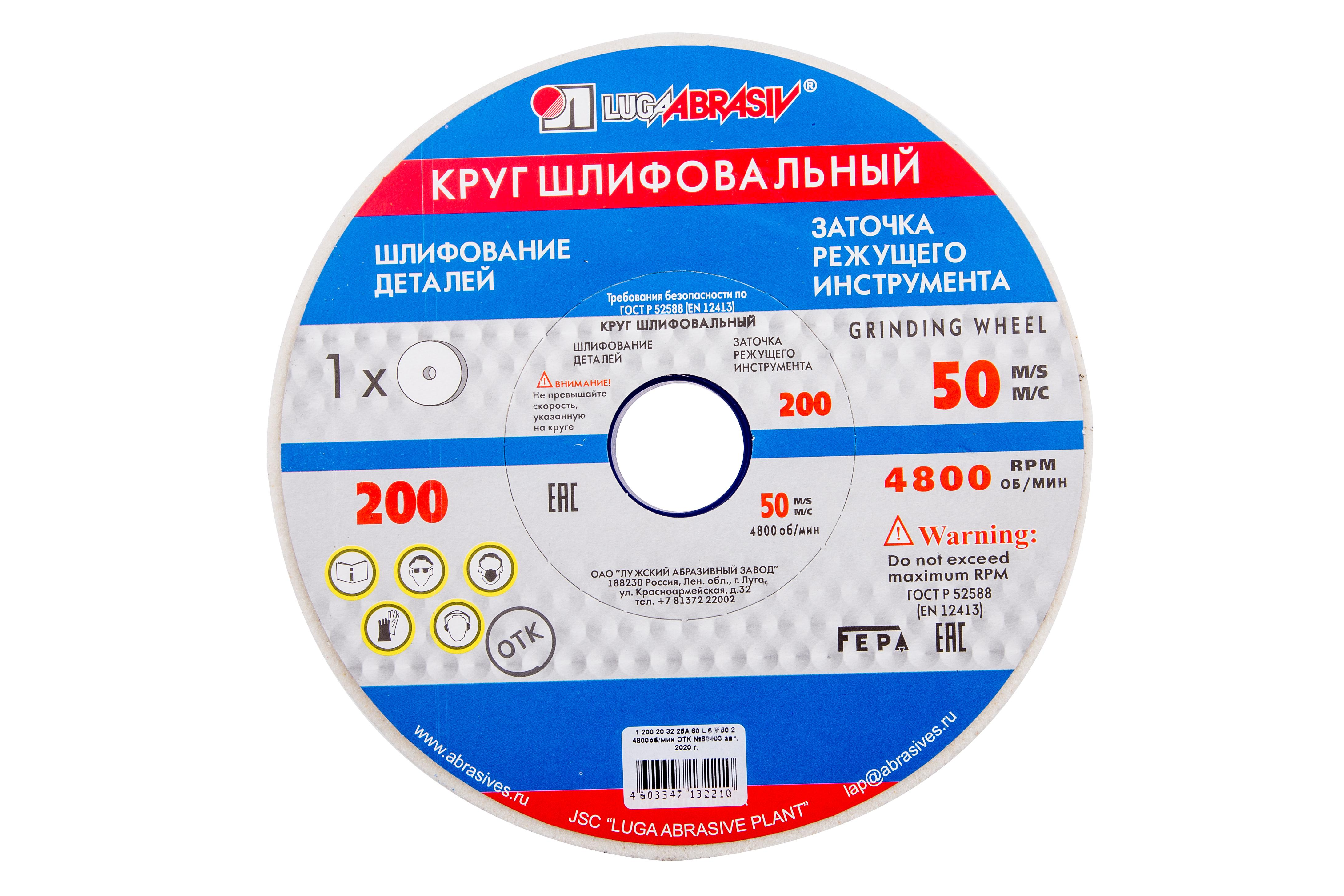Круг шлифовальный ЛУГА-АБРАЗИВ 1 200 Х 20 Х 32 25А 60 k,l