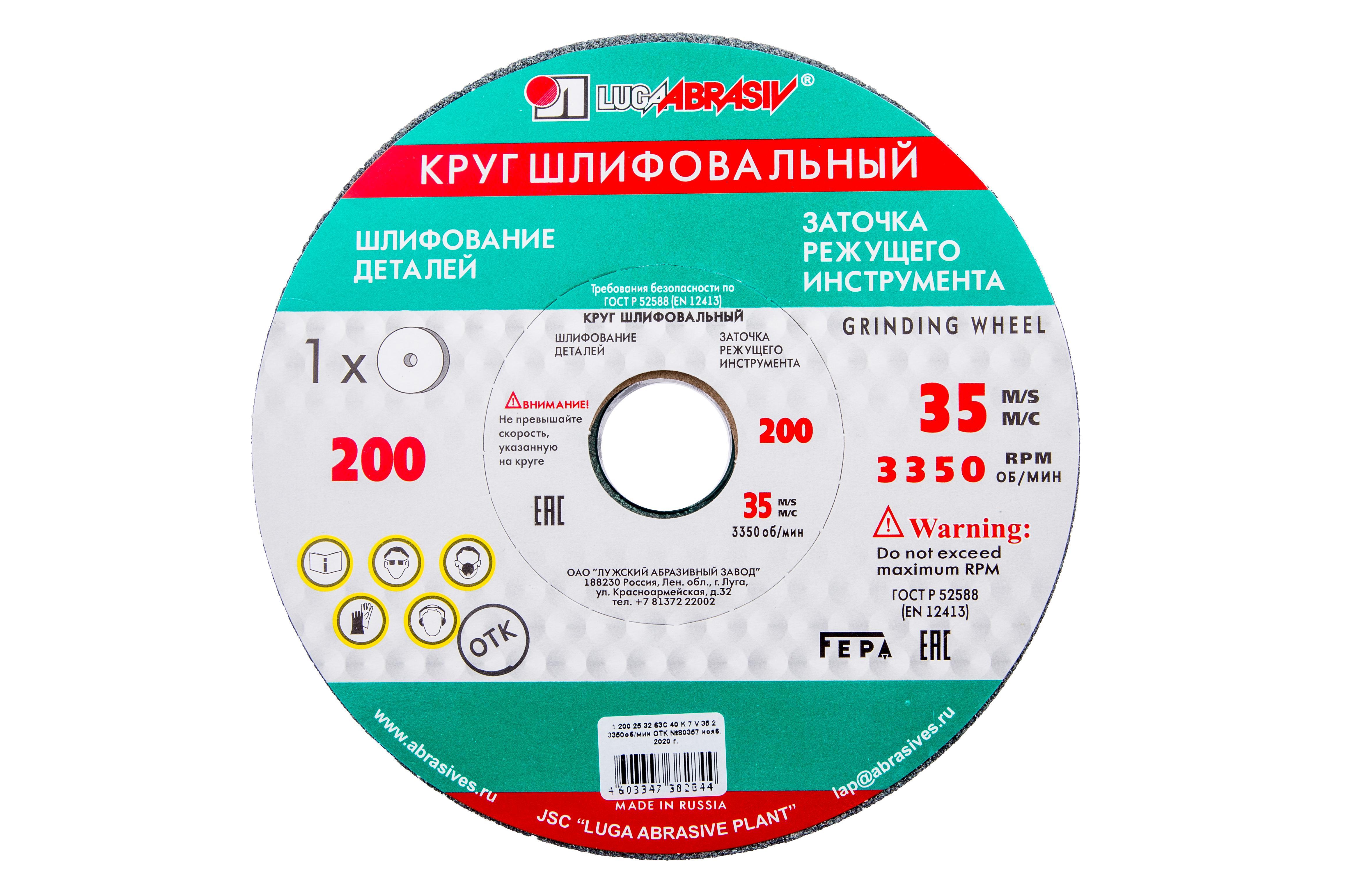 Круг шлифовальный ЛУГА-АБРАЗИВ 1 200 Х 25 Х 32 63С 40 k,l