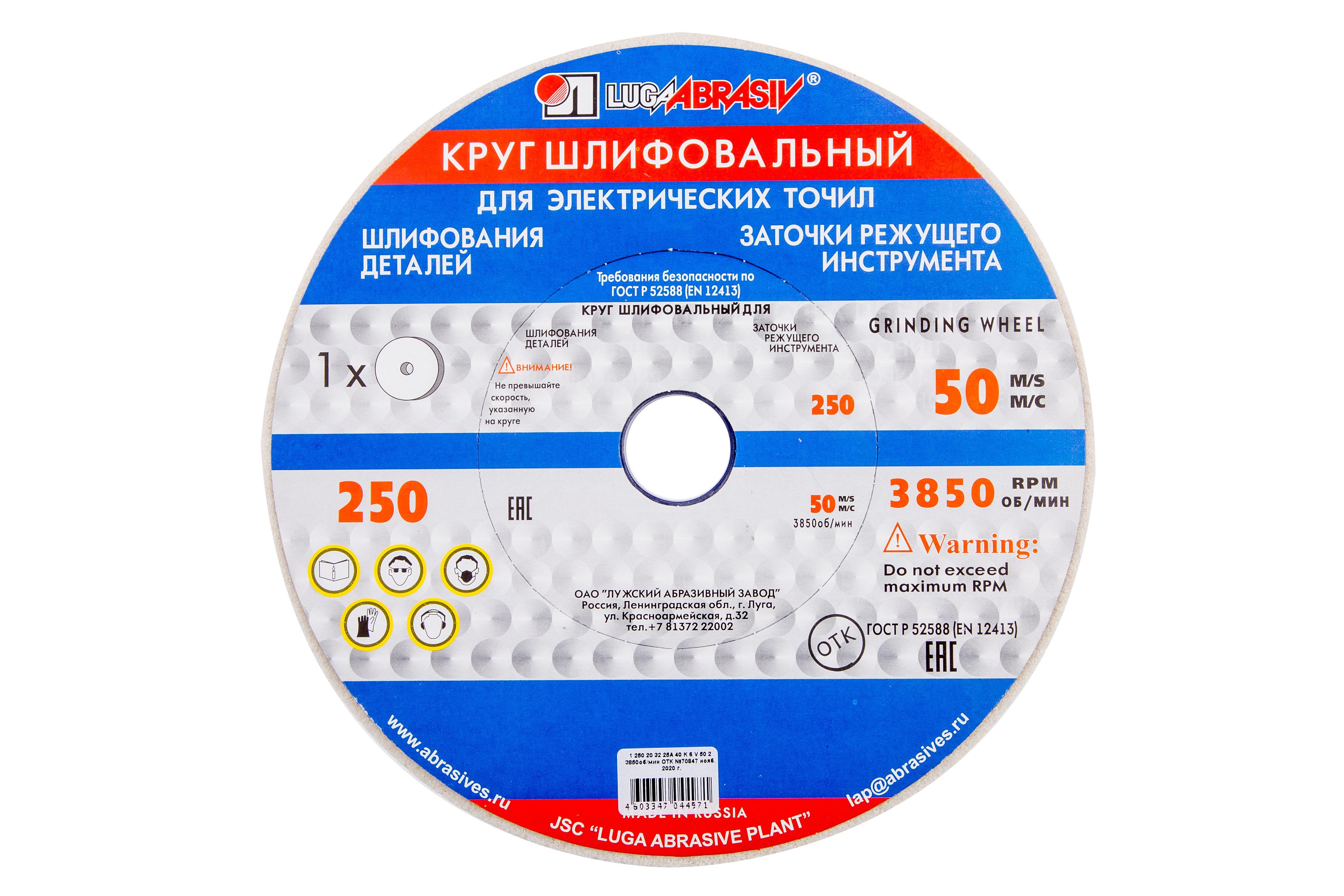 Круг шлифовальный ЛУГА-АБРАЗИВ 1 250 Х 20 Х 32 25А 40 k,l ваза mughal l 20 х 20 х 30 см