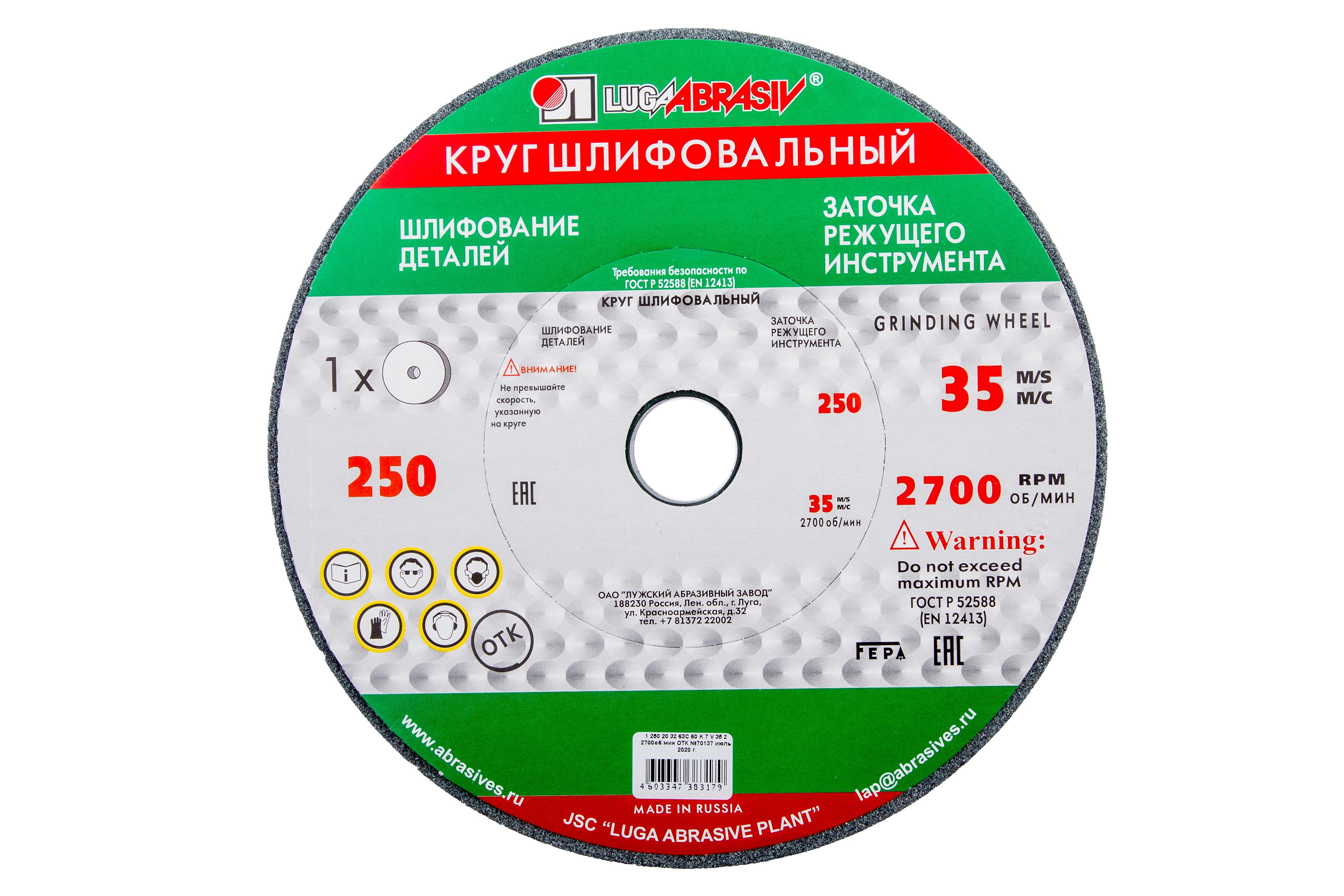 Круг шлифовальный ЛУГА-АБРАЗИВ 1 250 Х 20 Х 32 63С 60 k,l ваза mughal l 20 х 20 х 30 см