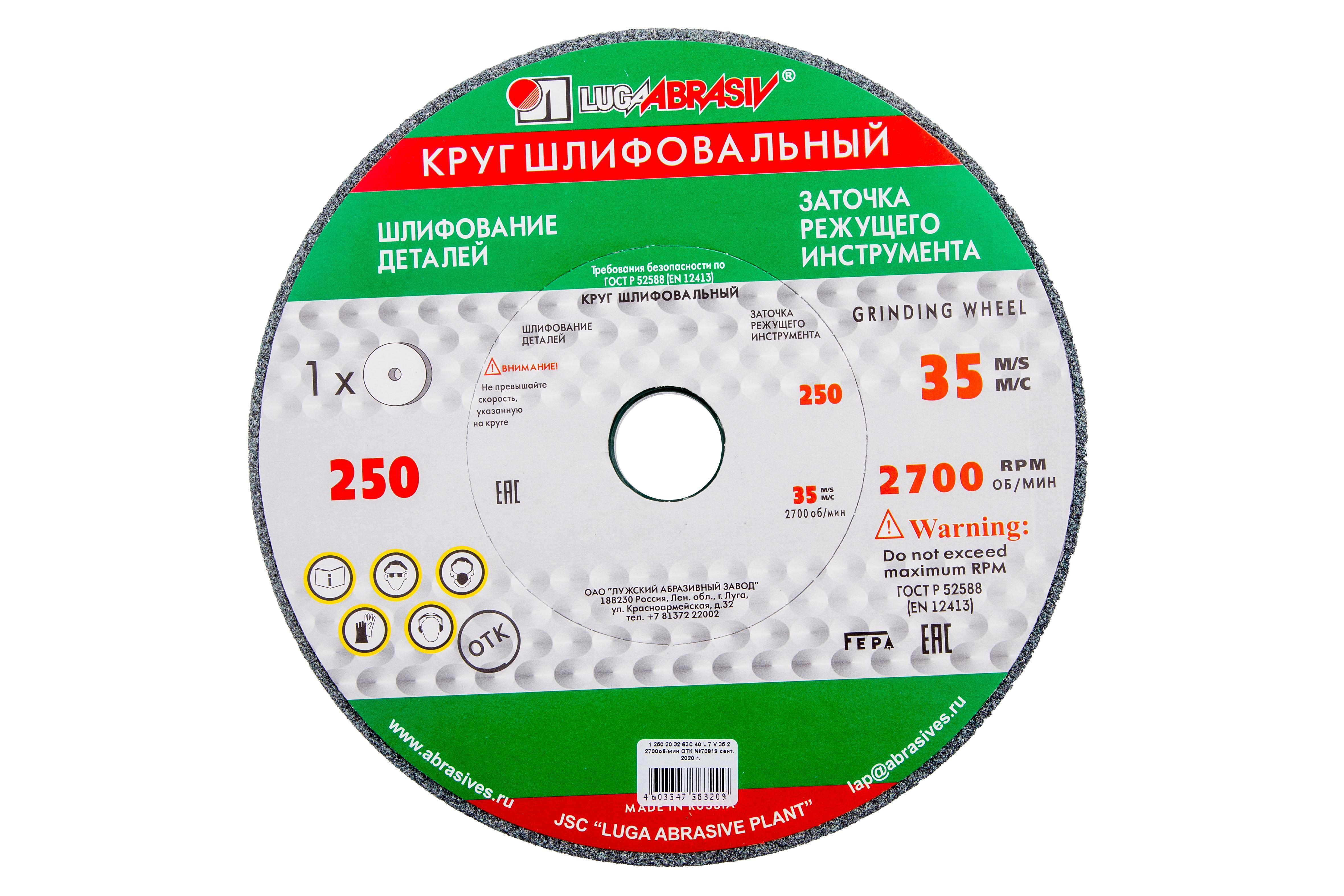 Круг шлифовальный ЛУГА-АБРАЗИВ 1 250 Х 20 Х 32 63С 40 k,l ваза mughal l 20 х 20 х 30 см