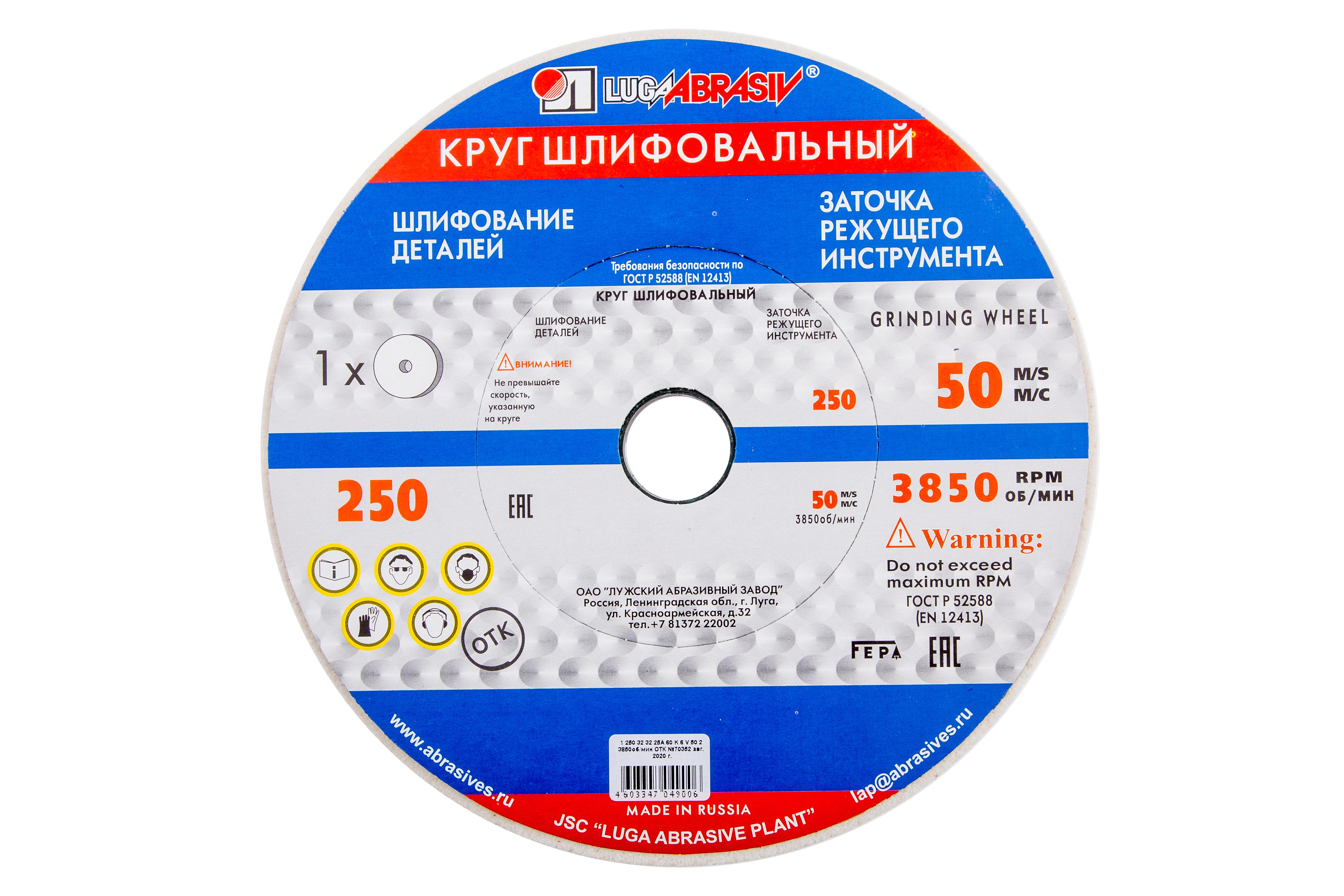 Круг шлифовальный ЛУГА-АБРАЗИВ 1 250 Х 32 Х 32 25А 60 k,l круг шлифовальный луга абразив 1 350 х 63 х 203 25а 40 k l