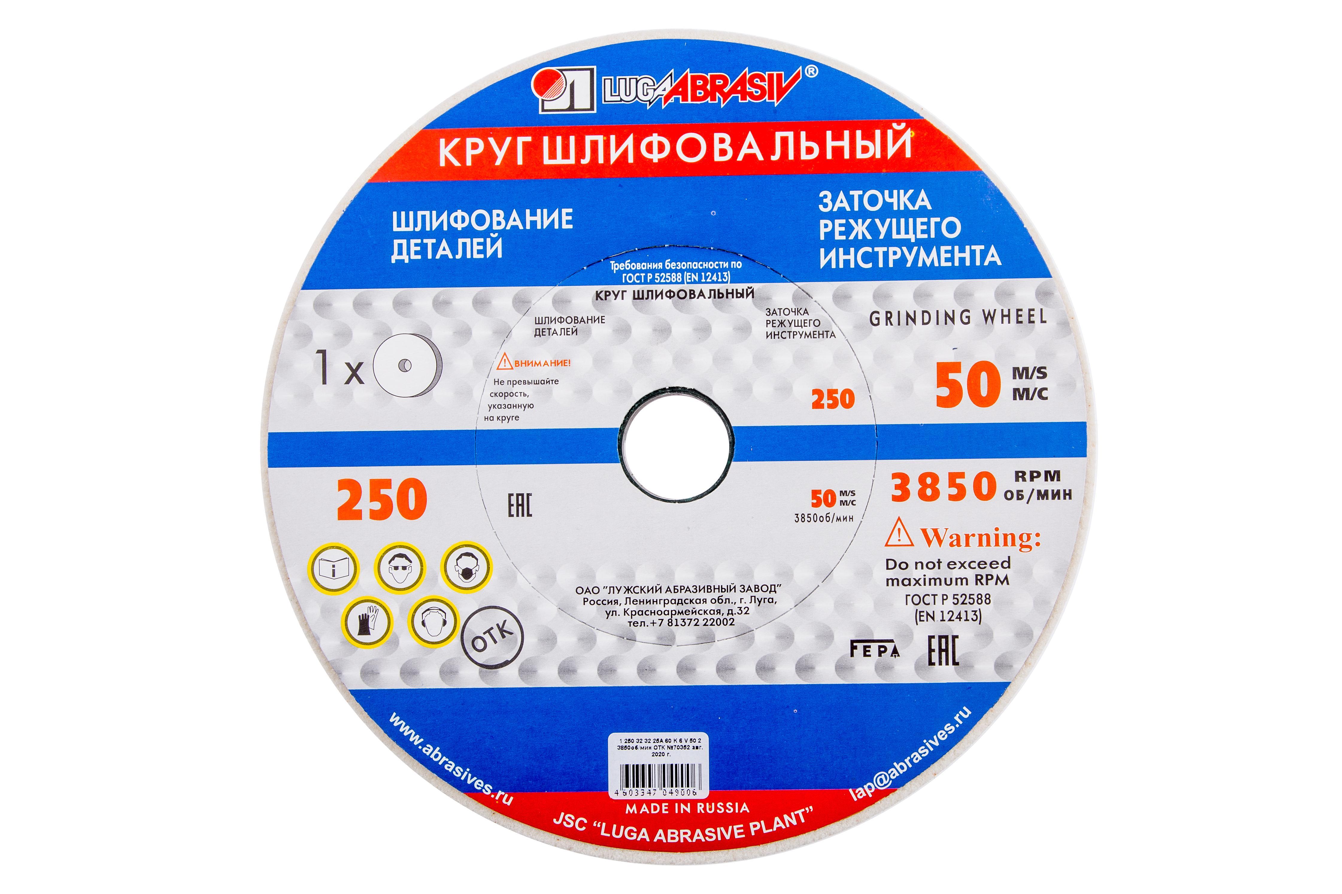 Круг шлифовальный ЛУГА-АБРАЗИВ 1 250 Х 32 Х 32 25А 60 k,l