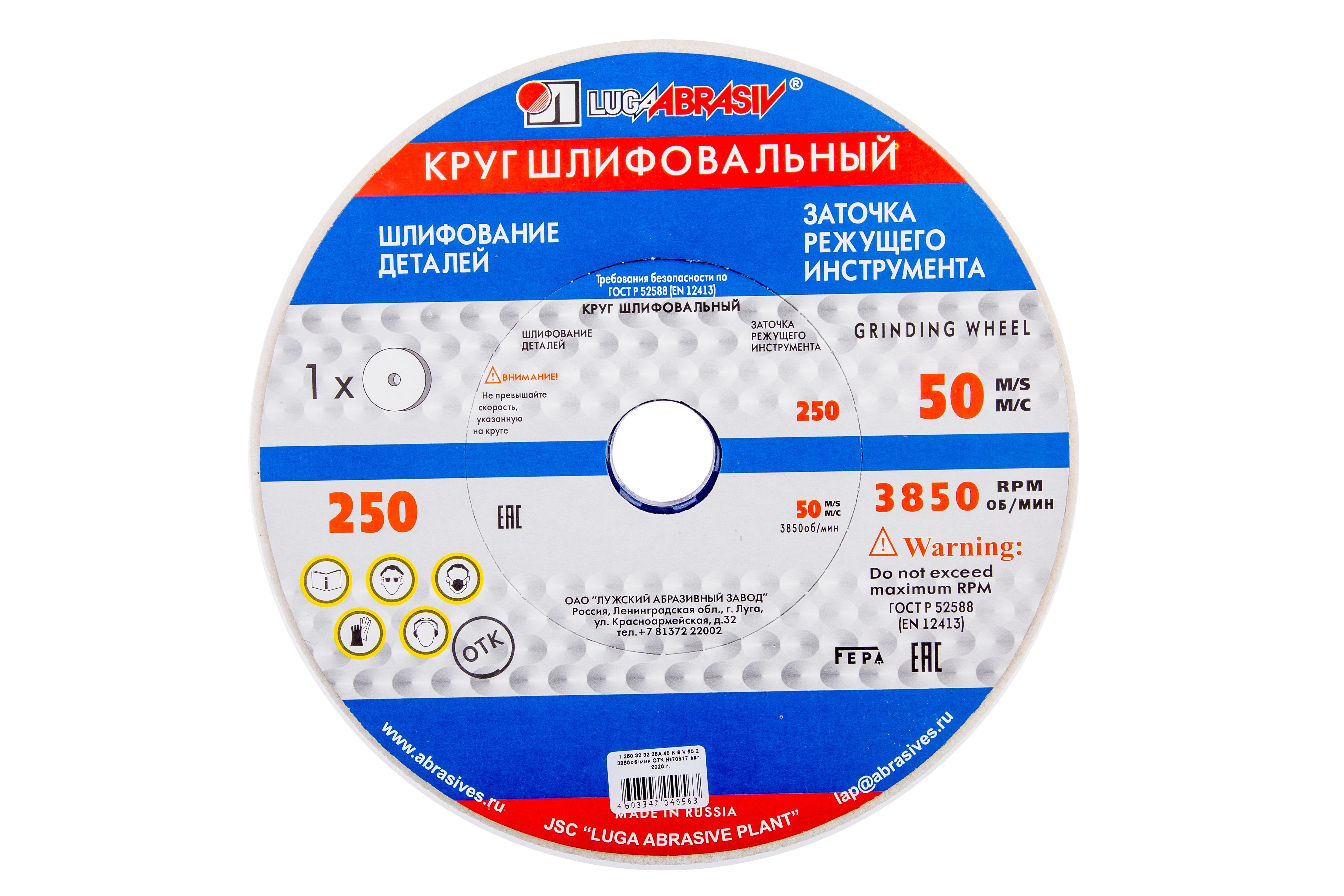 Круг шлифовальный ЛУГА-АБРАЗИВ 1 250 Х 32 Х 32 25А 40 k,l круг шлифовальный луга абразив 1 250 х 32 х 32 25а 40 k l