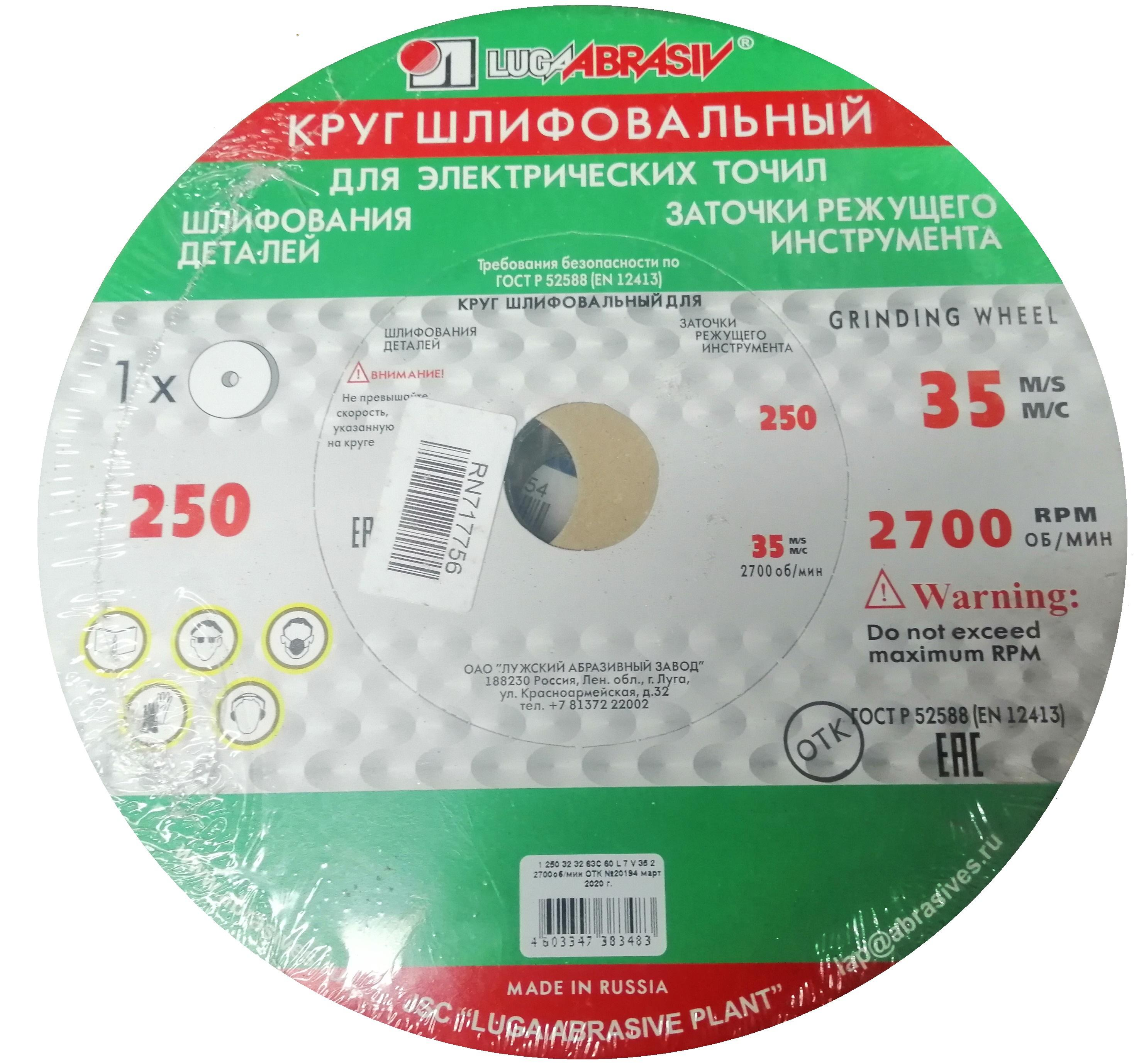 Круг шлифовальный ЛУГА-АБРАЗИВ 1 250 Х 32 Х 32 63С 60 k,l круг шлифовальный луга абразив 1 250 х 20 х 32 63с 60 k l