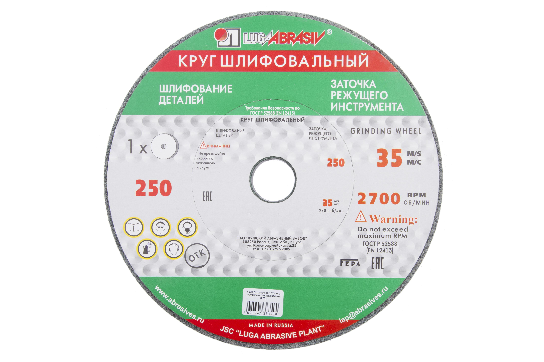 Круг шлифовальный ЛУГА-АБРАЗИВ 1  250  Х 32 Х 32 63С 40 k,l