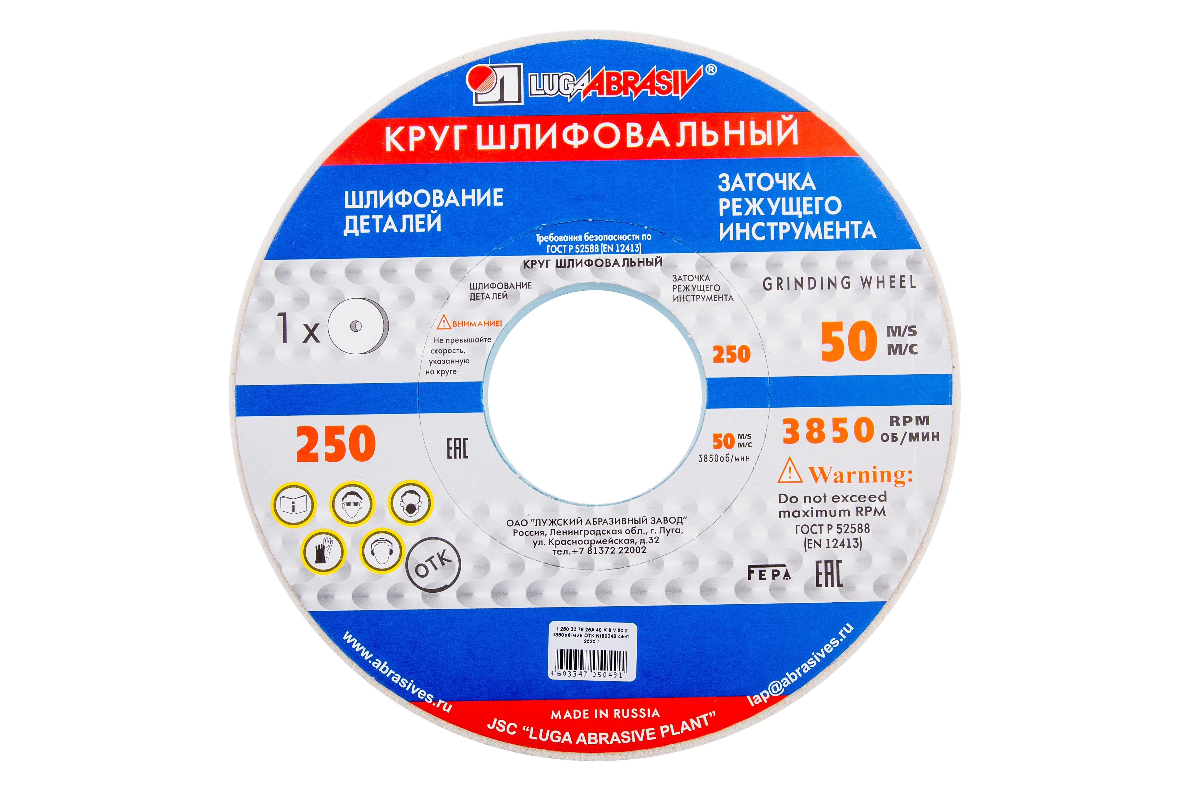 Круг шлифовальный ЛУГА-АБРАЗИВ 1 250 Х 32 Х 76 25А 40 kl