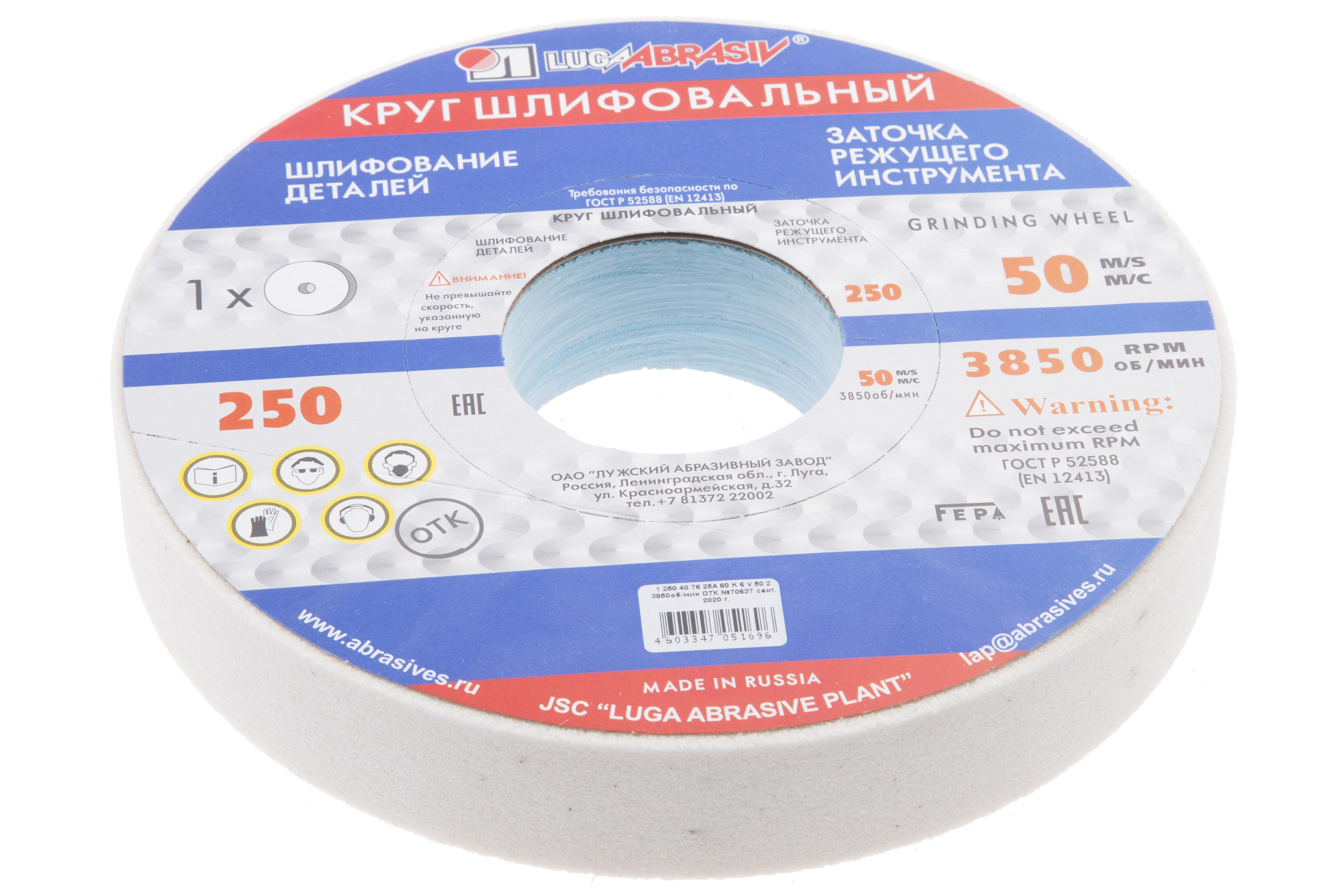 Круг шлифовальный ЛУГА-АБРАЗИВ 1 250 Х 40 Х 76 25А 60 k,l (25СМ) круг шлифовальный луга абразив 1 250 х 20 х 32 25а 40 k l