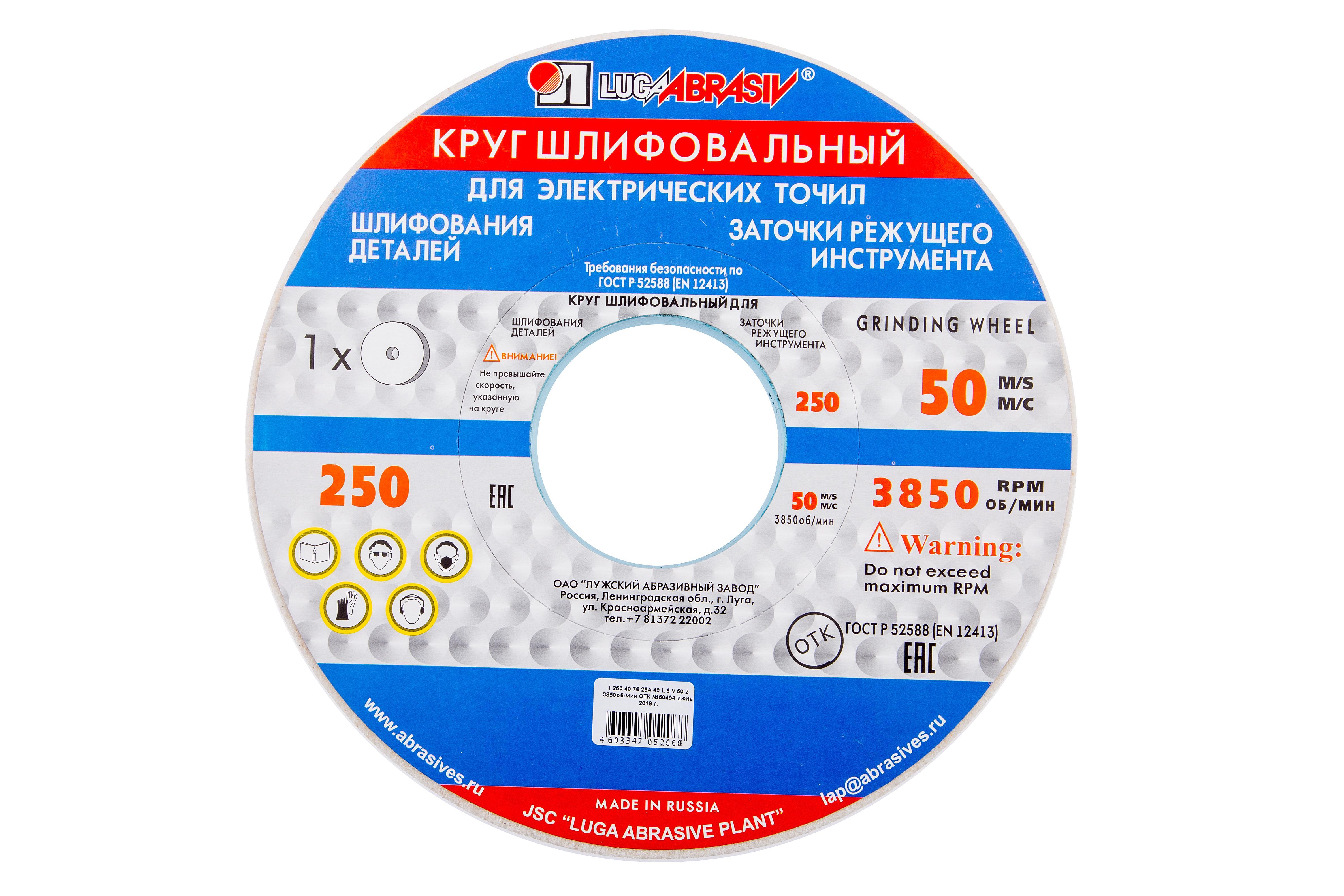 Круг шлифовальный ЛУГА-АБРАЗИВ 1 250 Х 40 Х 76 25А 40 k,l (40СМ) круг шлифовальный луга абразив 1 250 х 20 х 32 25а 40 k l