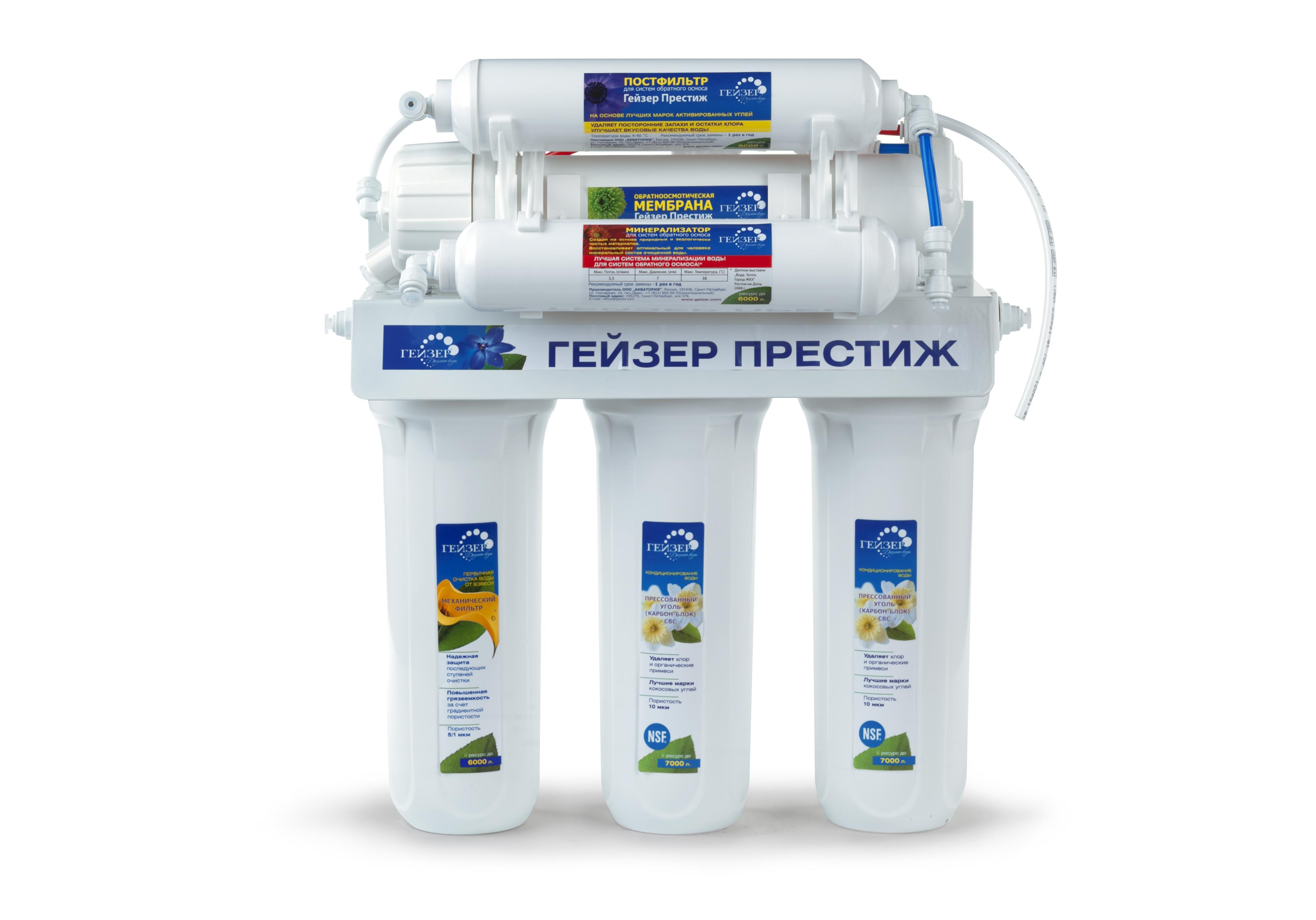 Фильтр для очистки воды ГЕЙЗЕР Престиж-m фильтр для очистки воды гейзер престиж 7 6л