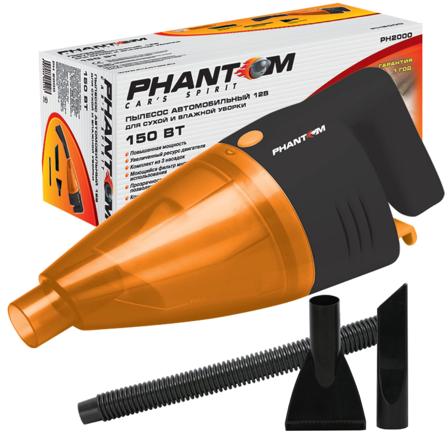 Пылесос Phantom  1139.000