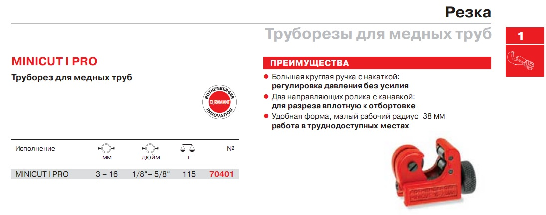 Труборез Rothenberger Minicut i pro 70401 от 220 Вольт