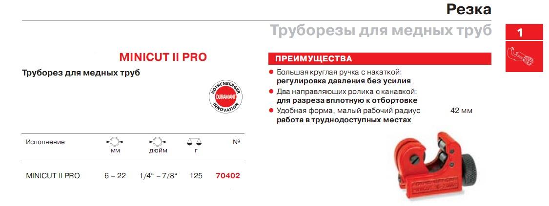 Труборез Rothenberger Minicut ii pro 70402e от 220 Вольт