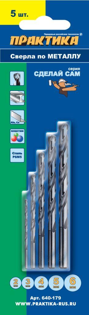 Набор сверл ПРАКТИКА 640-179 металл original roland fh 740 ra 640 vs 640 re 640 capping unit 6701409200 printer parts