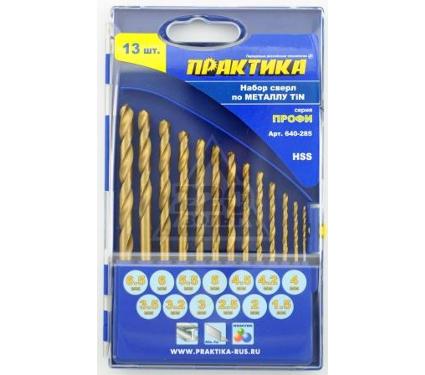 Набор сверл ПРАКТИКА 640-285  металл