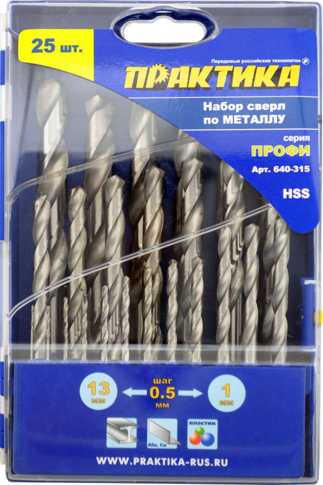 Купить со скидкой Набор сверл ПРАКТИКА 640-315  металл
