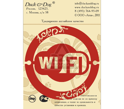 Табличка DUCK & DOG WiFi