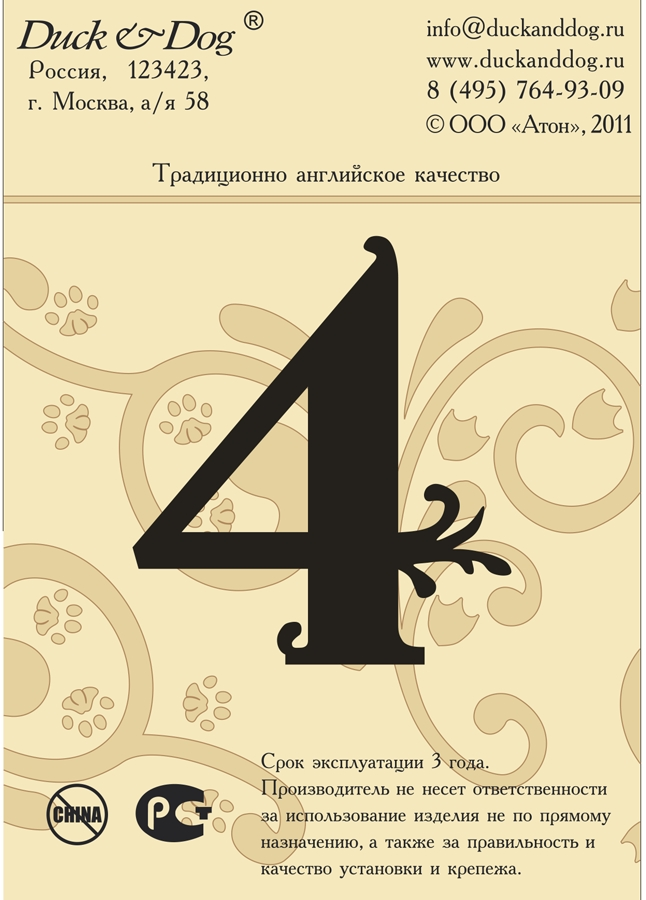 Табличка Duck & dog Цифра 4 70 мм табличка на дверь бюро находок главный режиссер цвет коричневый