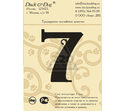 Табличка DUCK & DOG Цифра 7 70 мм