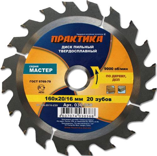 Диск пильный твердосплавный ПРАКТИКА 030-368 dp-160-20\16-z20 по дереву диск по дереву диаметр 800 мм