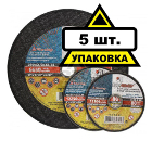 Круг отрезной ЛУГА-АБРАЗИВ 115x2.5x22 упак. 5 шт.