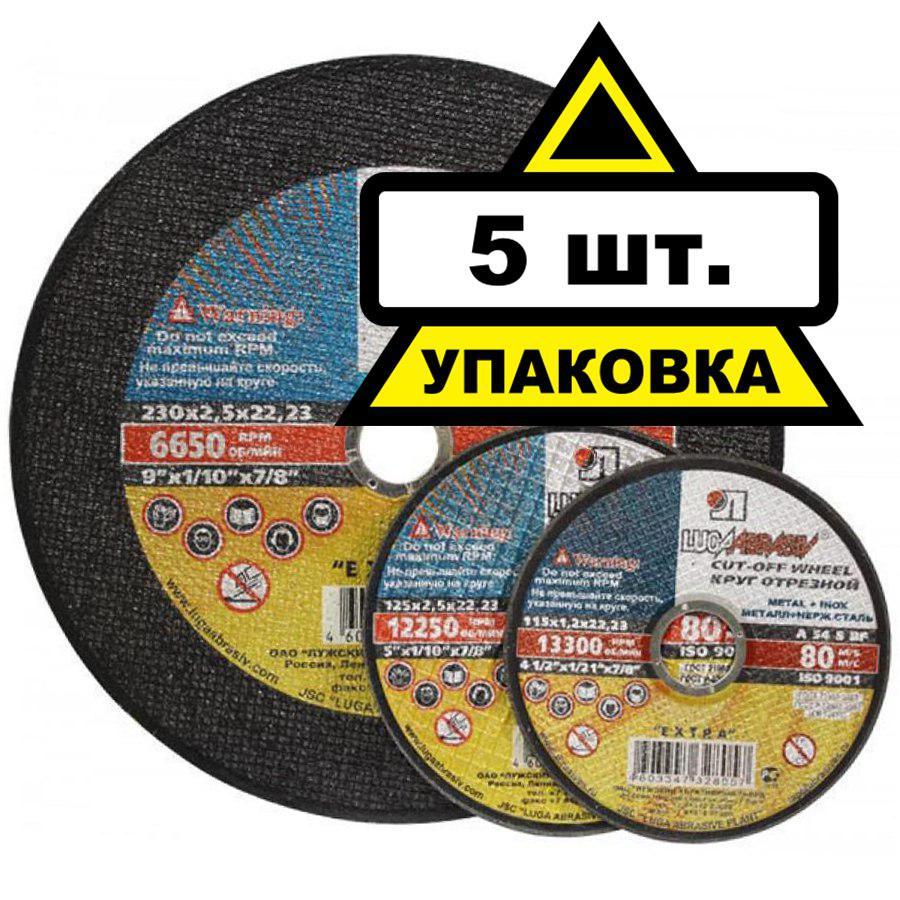 Круг отрезной ЛУГА-АБРАЗИВ 125x2.5x22 упак. 5 шт. круг отрезной hammer flex 115 x 1 0 x 22 по металлу и нержавеющей стали 25шт