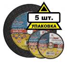 Круг отрезной ЛУГА-АБРАЗИВ 180x2.5x22 С24 (54С) упак. 5 шт.