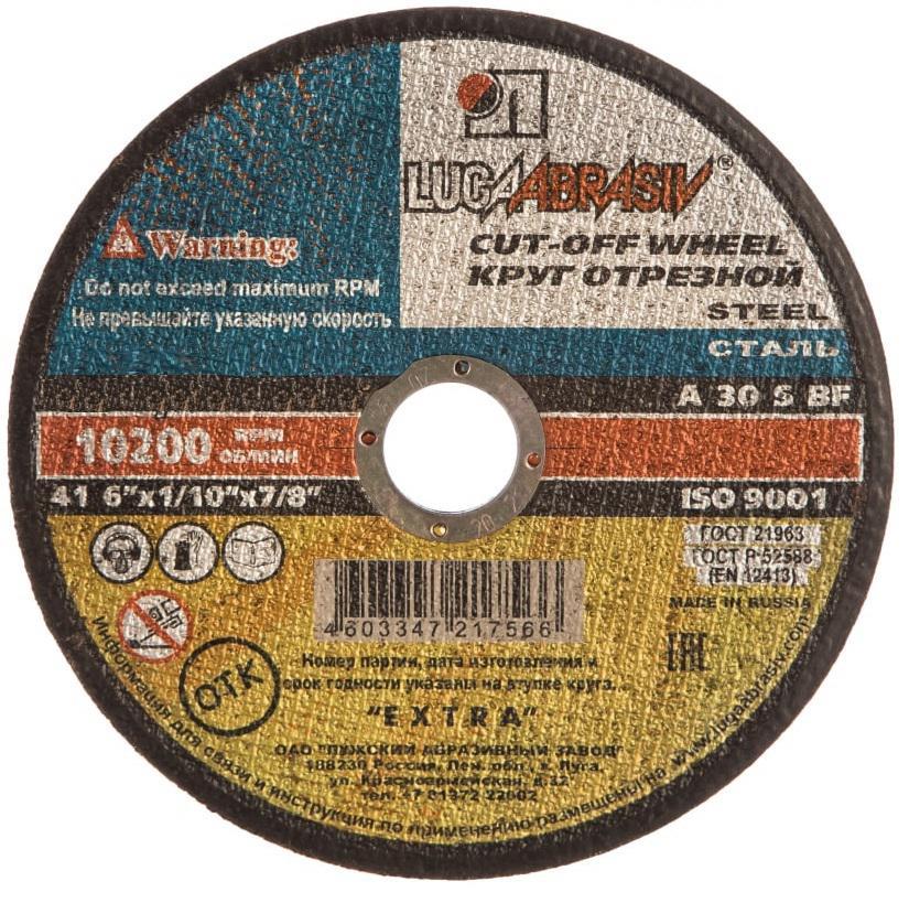 Круг отрезной ЛУГА-АБРАЗИВ 100x2x16 А36 упак. 25 шт. yuanhaibo 16 1b 13 x 2 yhb f145
