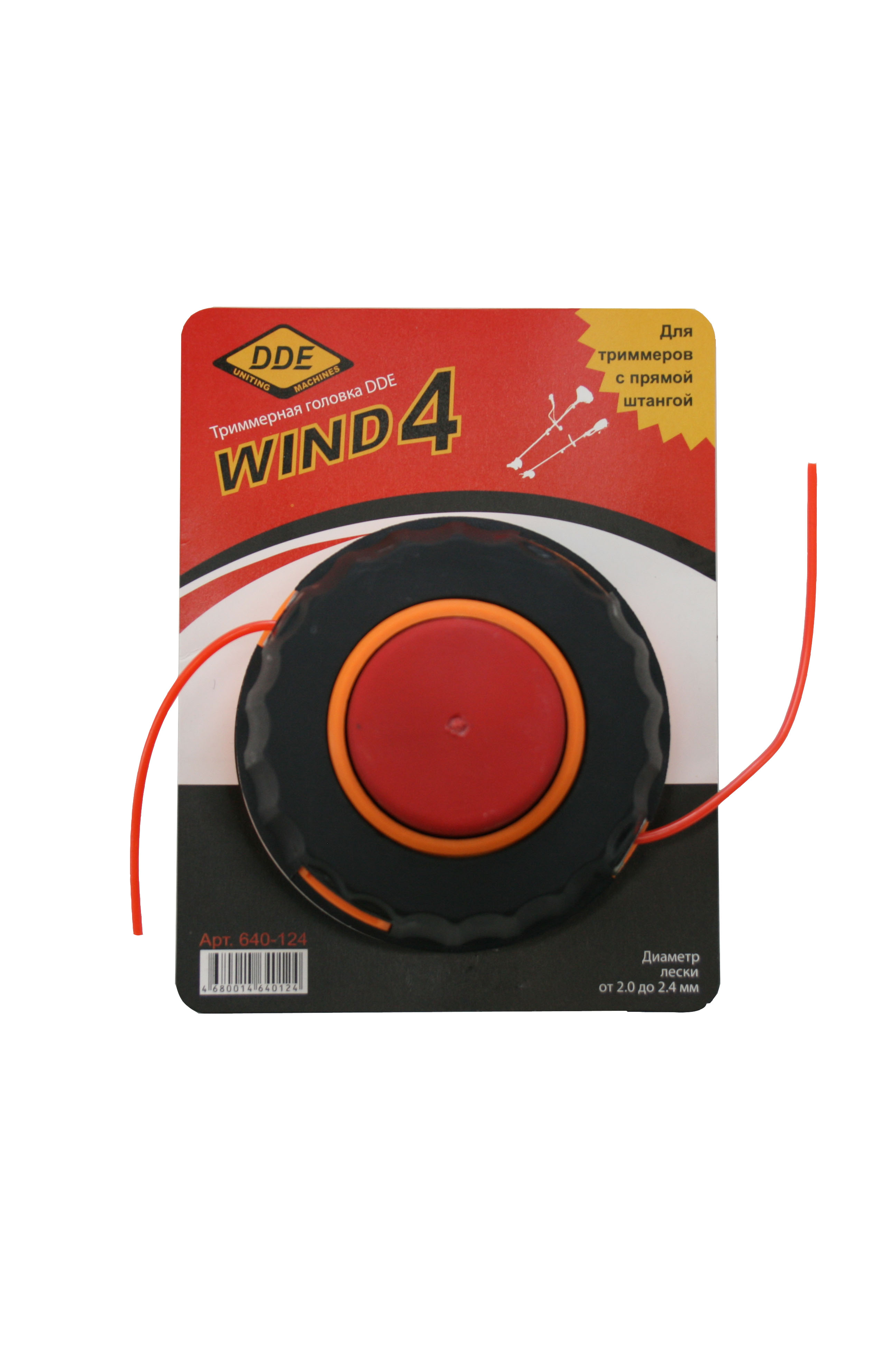 Режущая головка для кос Dde Wind4 головка для дисковода красноярск