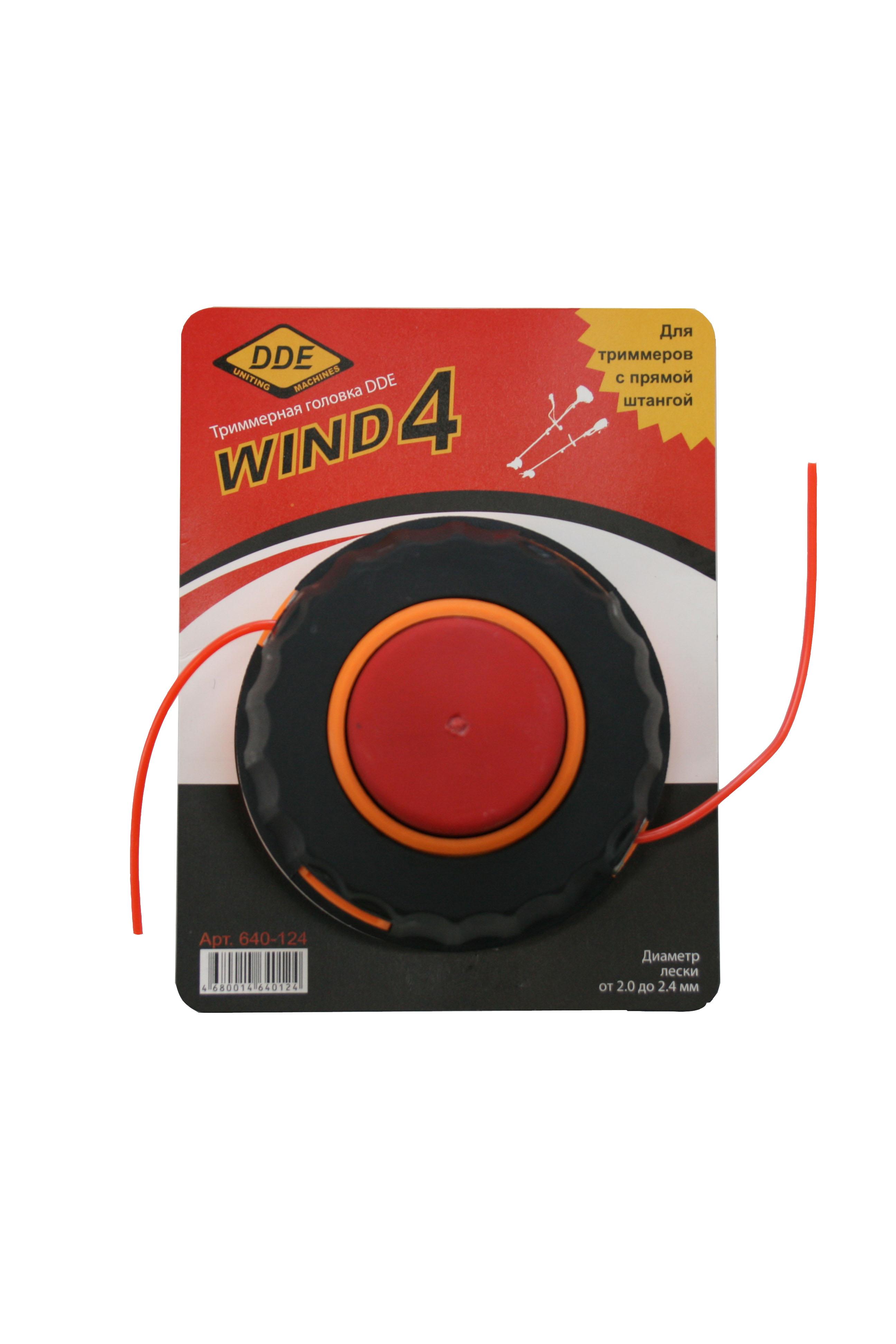Режущая головка для кос Dde Wind4 головка dde гм 50