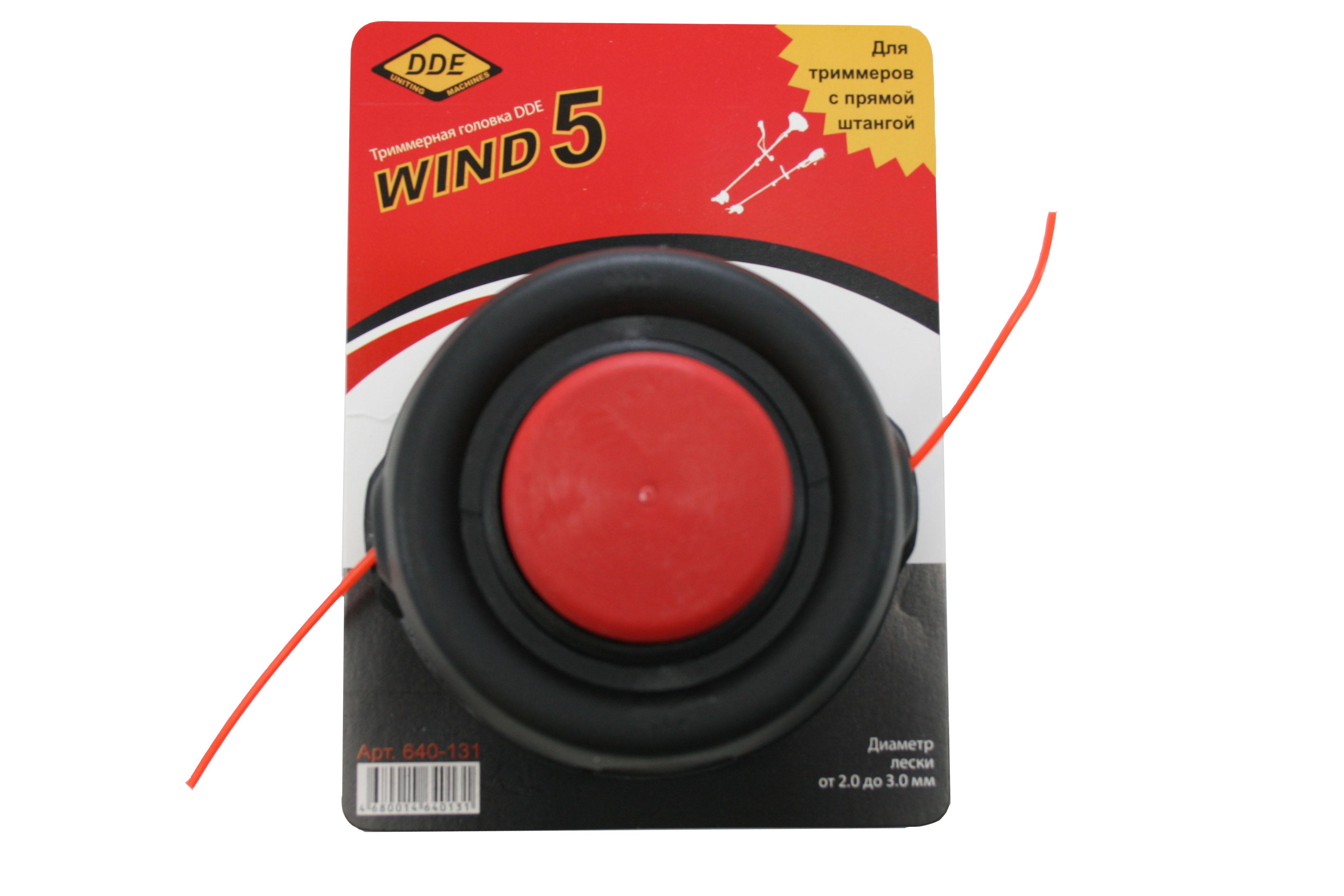 Режущая головка для кос Dde Wind5 головка триммернаяwind 3 dde 640 117