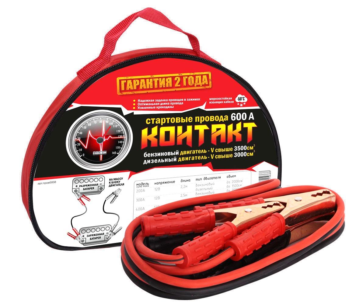 Провода вспомогательного запуска КОНТАКТ 600А провода пусковые azard контакт в пакете