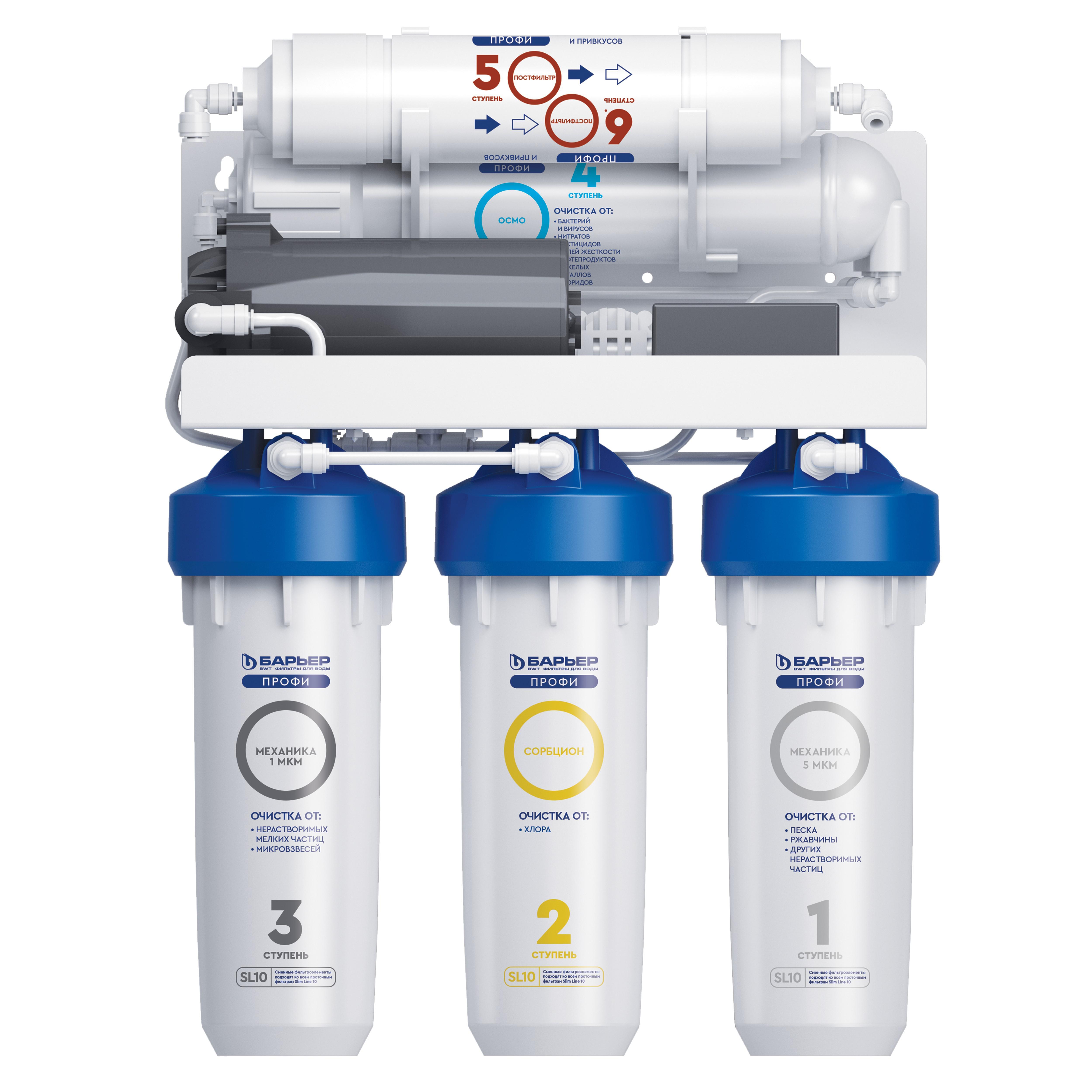 Фильтр для очистки воды БАРЬЕР ПРОФИ Осмо 100 boost проточный фильтр барьер профи осмо 100