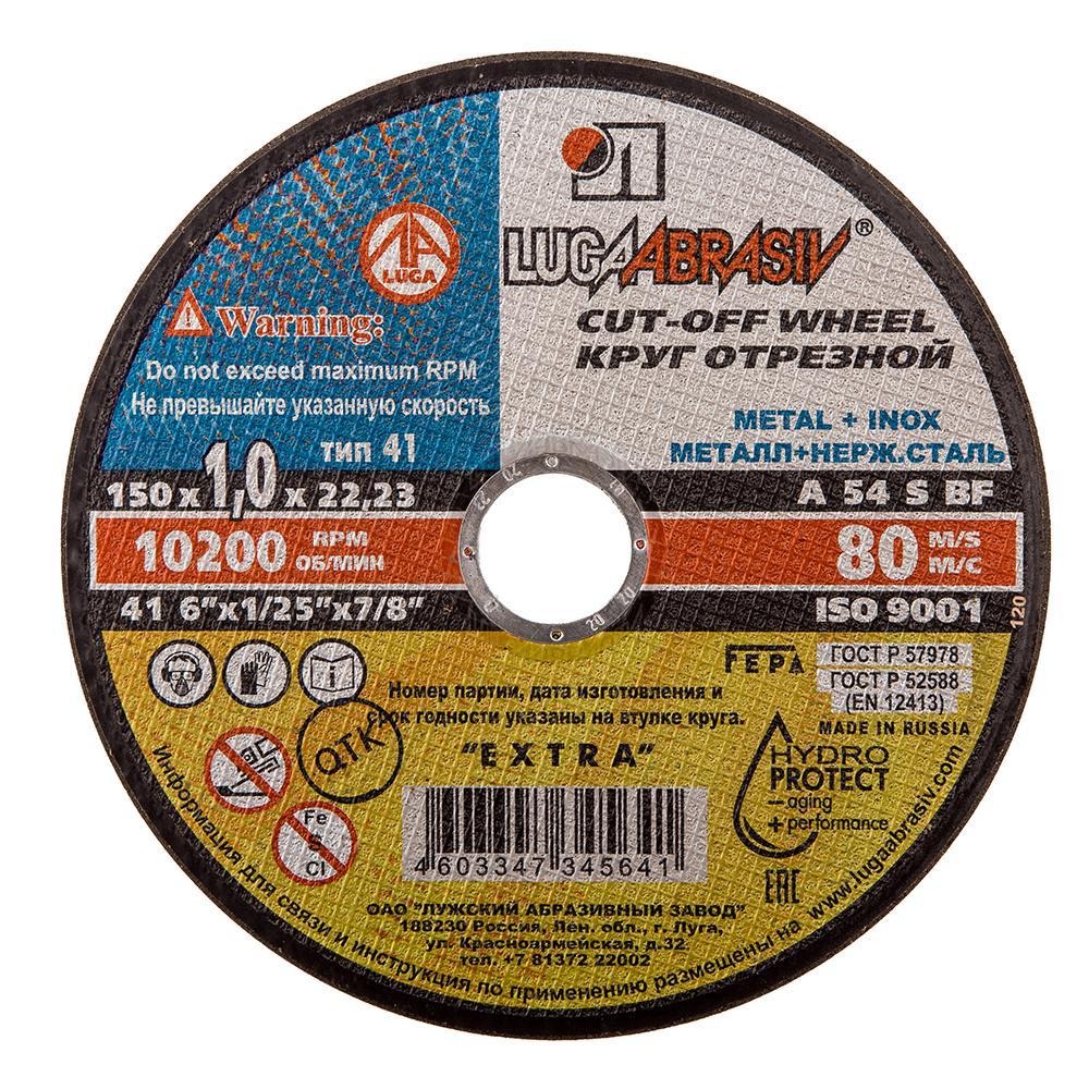 Круг отрезной ЛУГА-АБРАЗИВ 150x1x22 А54 упак. 25 шт. круг отрезной луга абразив 180x2 5x22 с30 упак 25 шт