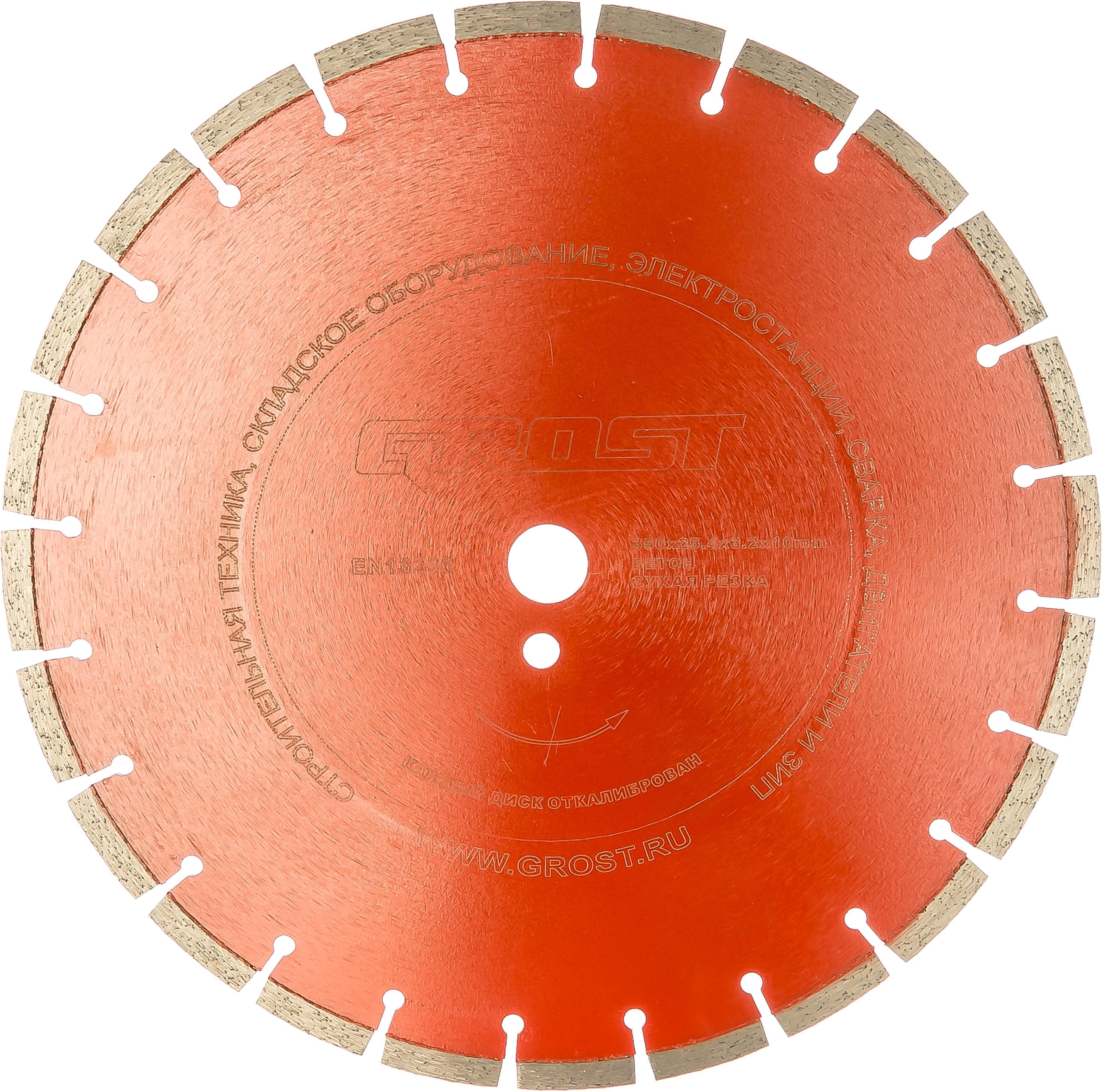 Круг алмазный Grost D350 мм арт103172 электропривод grost d zmu e1