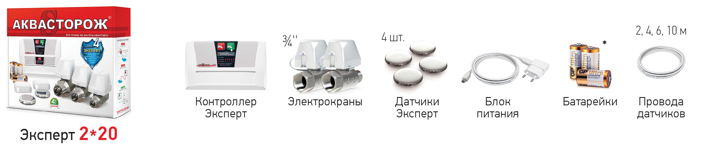 Комплект АКВАСТОРОЖ Эксперт 2-20