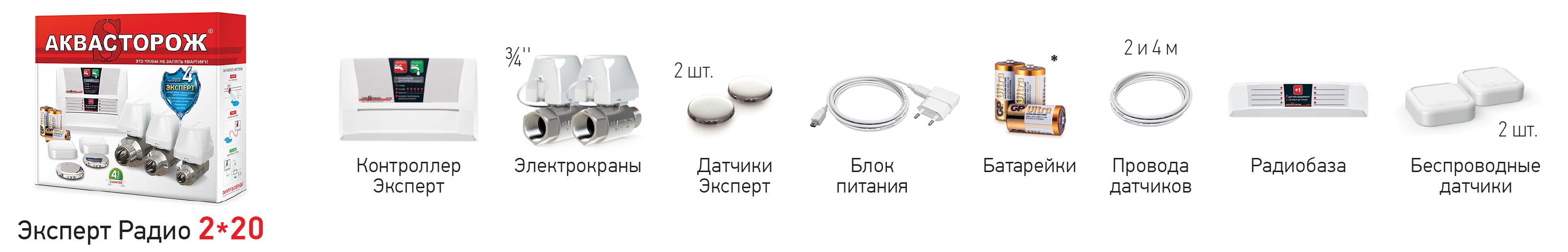Комплект АКВАСТОРОЖ Эксперт Радио 2-20